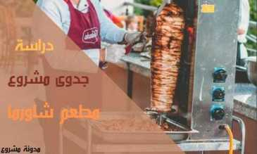 مشروع مطعم شاورما