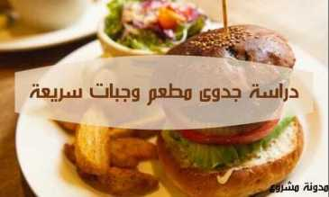 مشروع مطعم وجبات سريعة