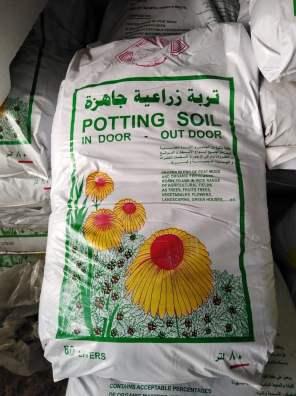 تربة زراعية جاهزة مخصبة