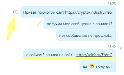 восклицательный знак в skype