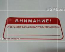 Ответственный за пожарную безопасность: табличка