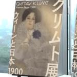 クリムト展 2019 春開催 没後100年記念 最大規模・点数 チケット 「接吻」画像紹介