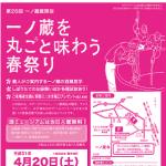 大崎市松山 一ノ蔵・蔵開放2019.4.20 春まつり しぼりたての日本酒お振る舞い