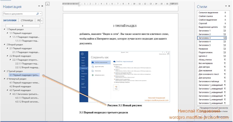 Сложный структурированный документ