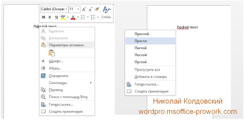 Контекстное меню Word