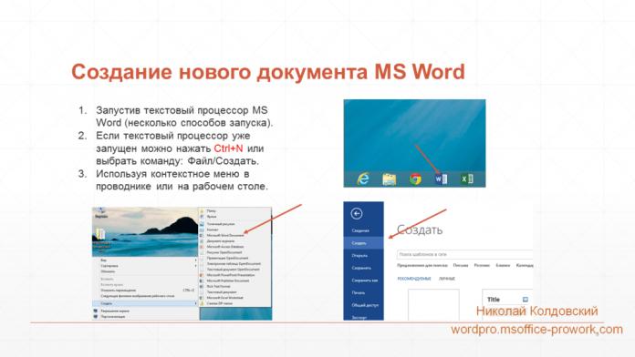 Создание нового документа в Word