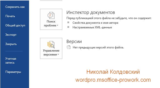 Восстановление несохраненного документа Word