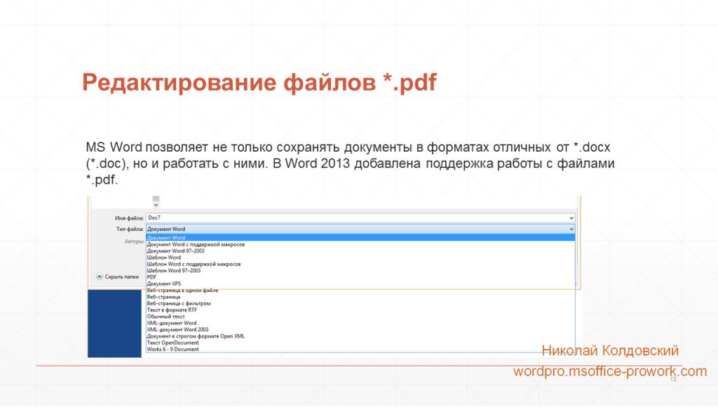 Редактирование pdf в Word