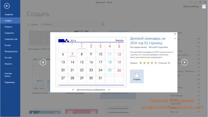 Шаблон календаря Word
