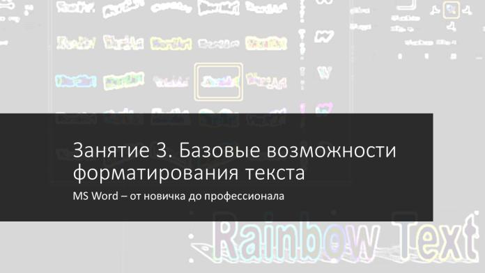 Занятие 3. Базовые возможности форматирования текста