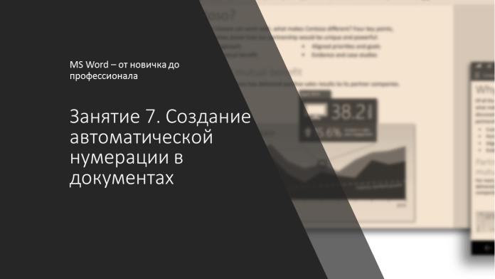 Занятие 7. Создание автоматической нумерации в документах