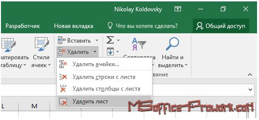 Удаление листа из книги Excel