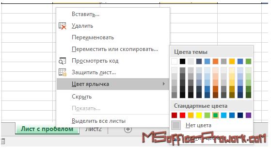 Изменение цвета ярлычка листа