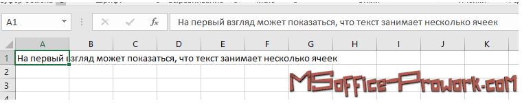 Текст в ячейке Excel