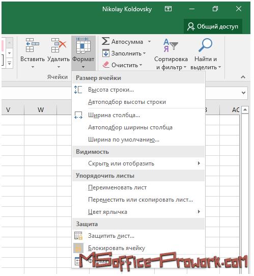 Команда Формат на ленте интерфейса