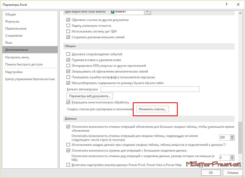Настройка пользовательских списков для автозаполнения