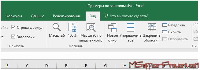 Изменение масштаба с ленты интерфейса