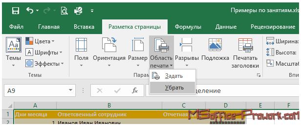 Удаление областей печати