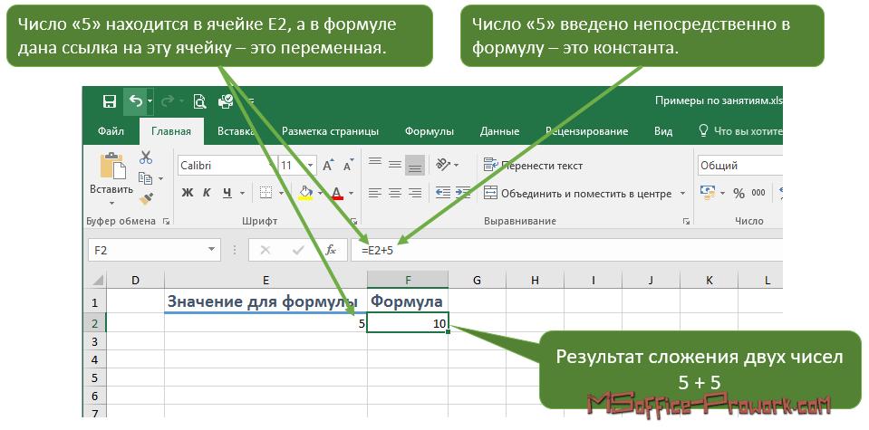 Использование ссылки и константы в формуле Excel