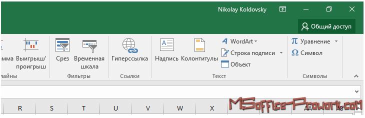 Команда Гиперссылка на ленте интерфейса