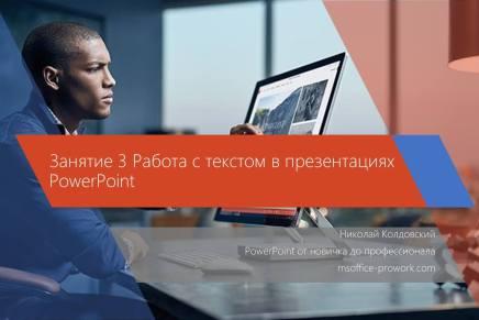 Занятие 3 Работа с текстом в презентациях PowerPoint