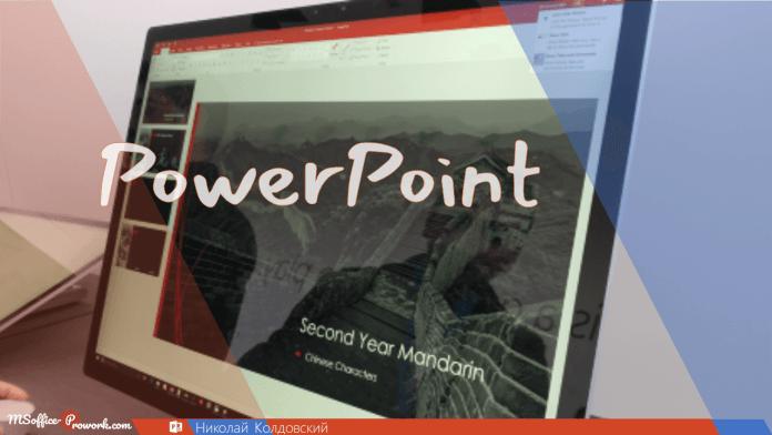 Занятие 8 Анимация и мультимедиа в PowerPoint