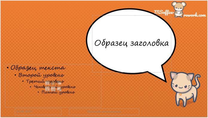 """макет """"2_Заголовок и объект"""""""