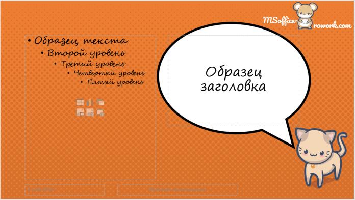 """макет """"6_Заголовок и объект"""""""