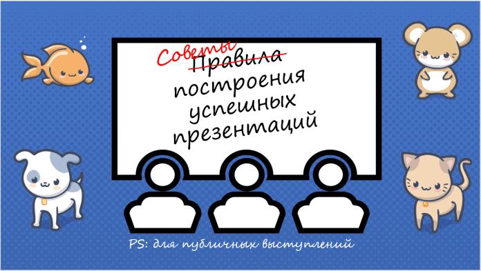 Фформленный титульный слайд