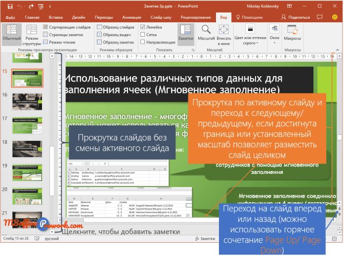 Управление навигацией в PowerPoint