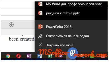 Закрытие всех окон PowerPoint сразу