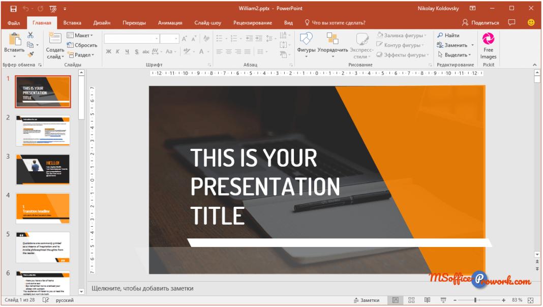Создание презентации по шаблону