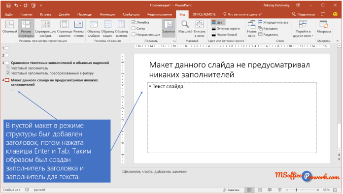 Добавление текста на слайд в режиме структуры
