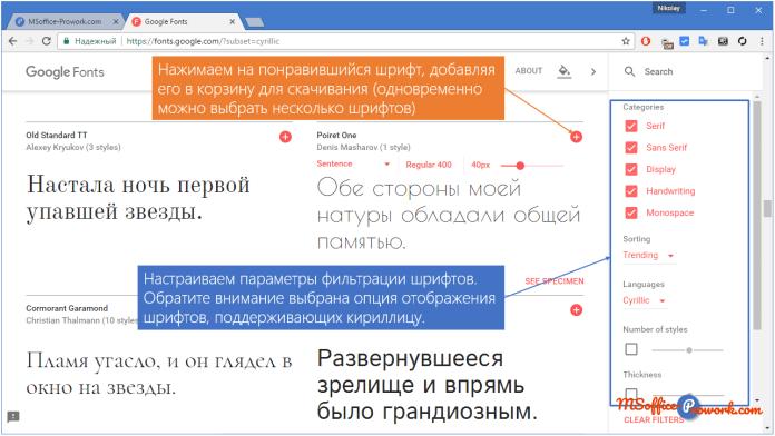 Поиск интересных шрифтов с помощью Google fonts