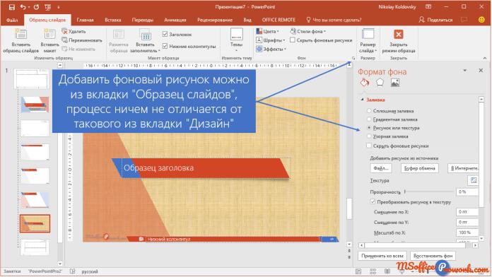 Добавление фонового рисунка в режиме образца слайдов