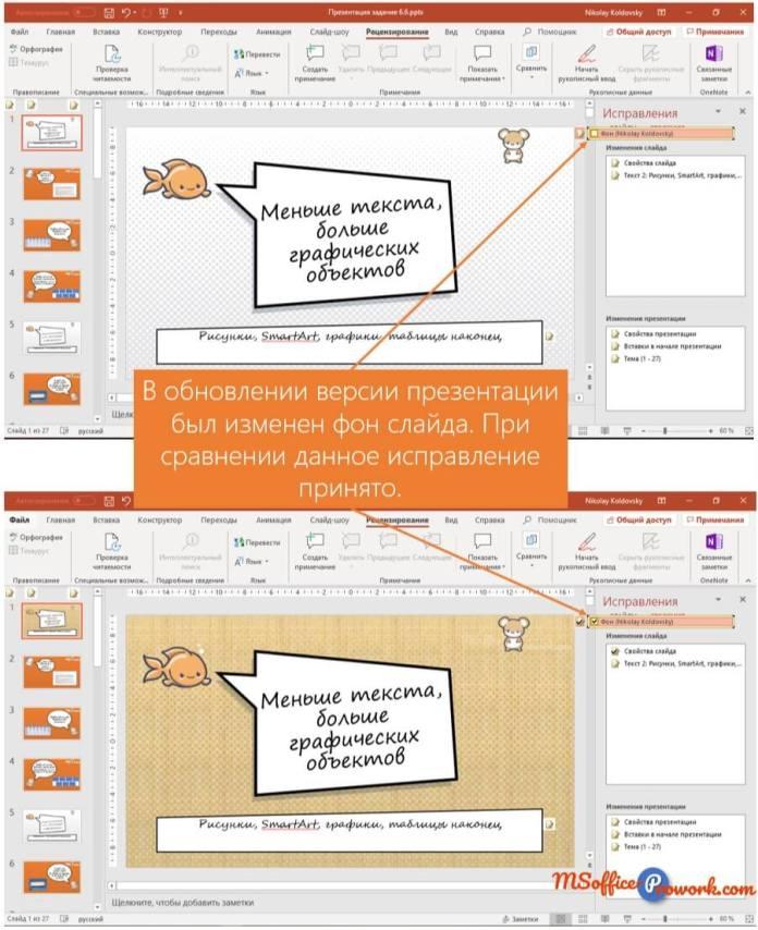 Один и тот же слайд до и после принятия исправления