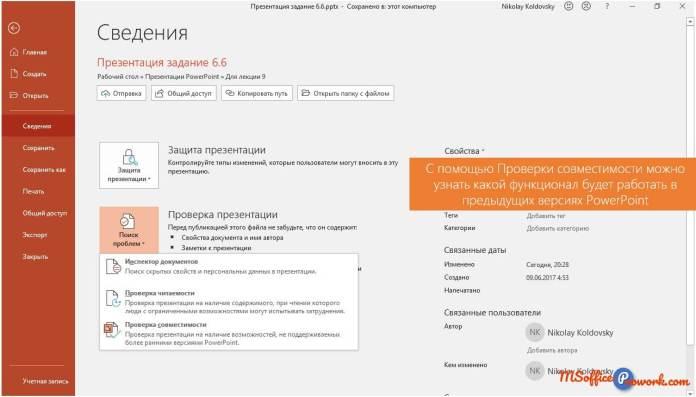 С помощью закулисного меню Файл можно проверить как презентация будет работать в предыдущих версиях PowerPoint