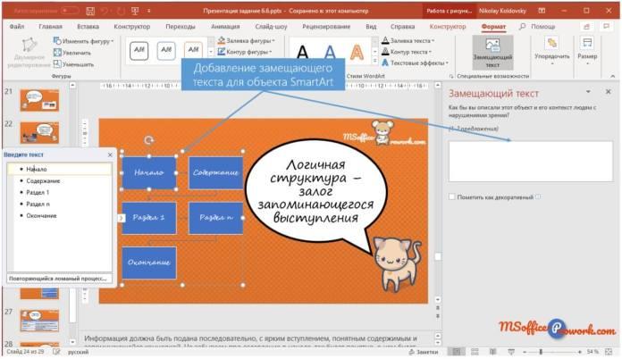 Добавление замещающего текста для объекта SmartArt