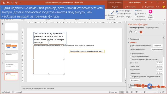 Различные параметры настройки текста для текстового поля PowerPoint