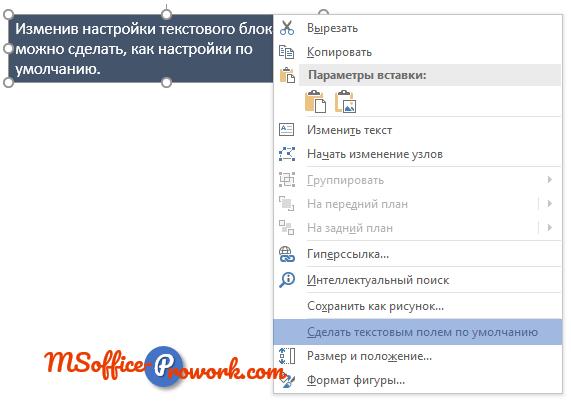 Установка параметров форматирования надписи, как параметры по умолчанию для будущих текстовых надписей