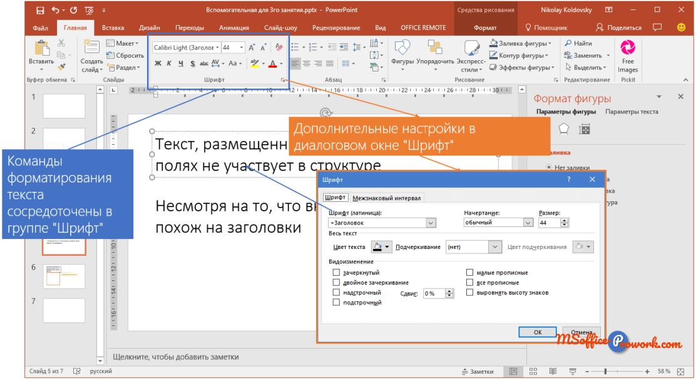 """Группа """"шрифт"""" вкладки """"Главная"""""""