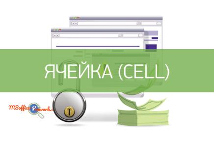 Функция ЯЧЕЙКА (CELL)