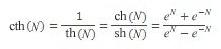 Уравнение расчета гиперболического котангенса