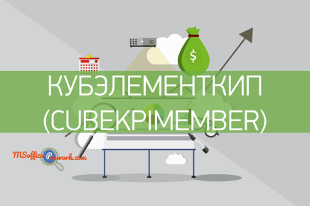 Функция КУБЭЛЕМЕНТКИП (CUBEKPIMEMBER)