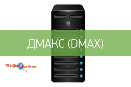 Функция ДМАКС (DMAX)