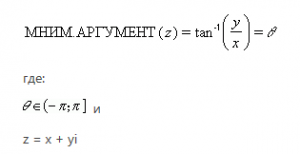 Формула функции МНИМ.АРГУМЕНТ