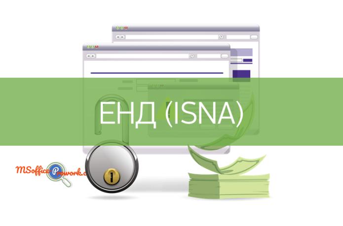 Функция ЕНД (ISNA)
