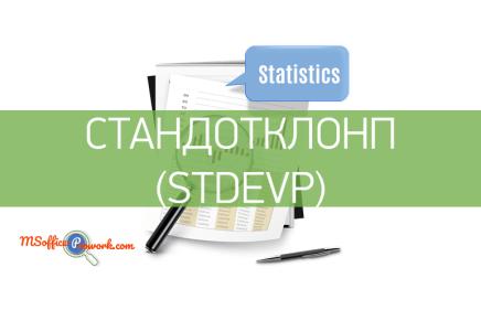 Функция СТАНДОТКЛОНП (STDEVP)