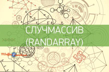 Функция СЛМАССИВ (RANDARRAY)