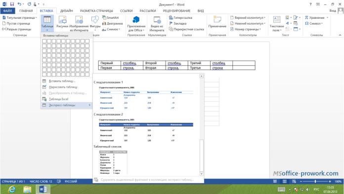 Создание таблицы по шаблону